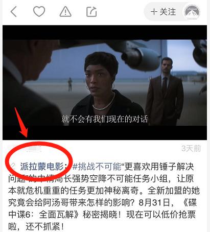 """快手老铁""""闯入""""碟中谍6发布会_只为给阿汤哥送一块""""铁"""""""