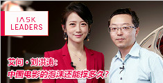 艾诚对话开心麻花CEO刘洪涛:中国电影的泡沫还能撑多久?