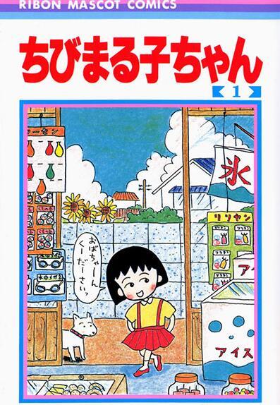《樱桃小丸子》作者樱桃子作品被抢购一空 出版社加印85万册
