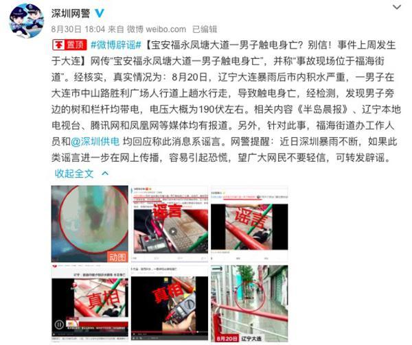 深圳否认男子触电身亡:并非深圳 上周发生于大连