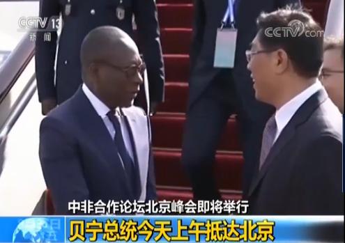 中非合作论坛北京峰会即将举行 贝宁总统今天上午抵达北京