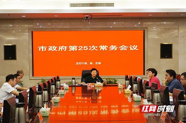 郴州市政府召开第25次常务会议