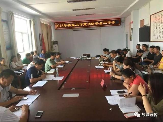 故城县住建局 召开2018年物业工作暨消防安全工作会议