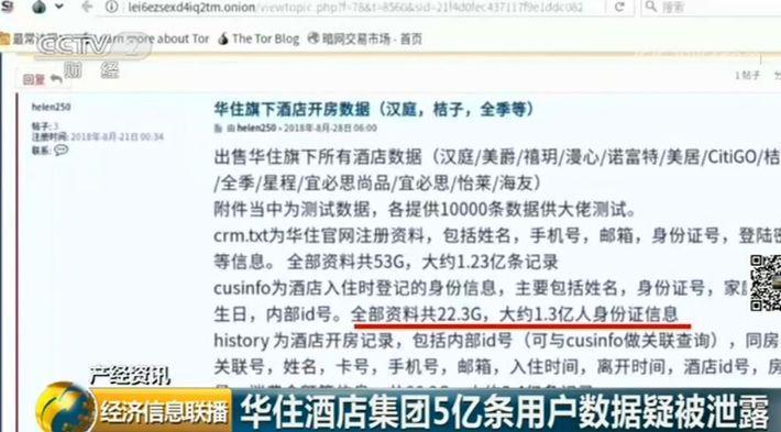 华住酒店集团疑似信息泄露 牵暗网黑幕兜售仅8比特币