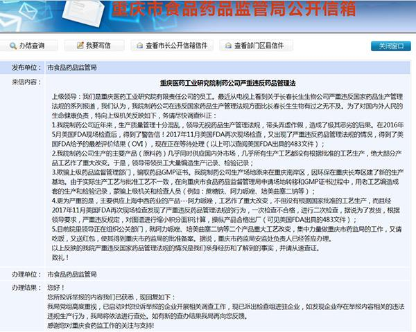 复星医药子公司被举报生产检验记录造假 食药监进驻