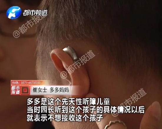 新乡男童被幼儿园拒收 因戴助听器 教育局:损坏谁赔