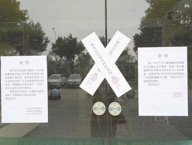 广州一健身平台涉非法吸储9人被抓 曾称被套现十亿