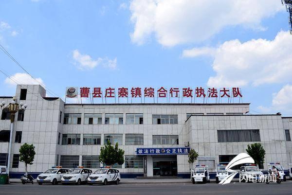 曹县庄寨镇综合行政执法 打造全省镇域执法典范