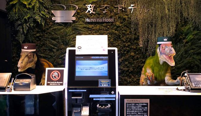 """日本一酒店服务员全是机器人 """"恐龙""""为旅客办理入住"""
