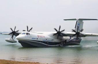 AG600鲲龙水陆两栖飞机首次水上滑行圆满成功