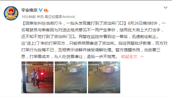 两男子因乘车纠纷当街打斗 抬头发现打到派出所门口