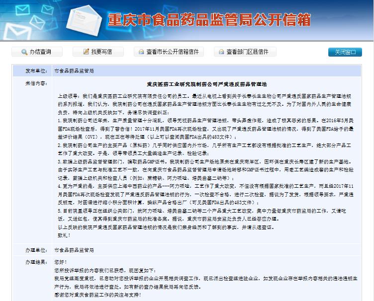 复星医药子公司被爆违规生产 重庆食药监局:未能联系上实际举报人
