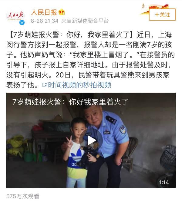 【防范365】全民安防教育显成效,这个上海7岁萌娃被人民日报表扬了!