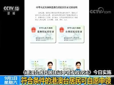 《港澳台居民居住证申领发放办法》今日正式实施