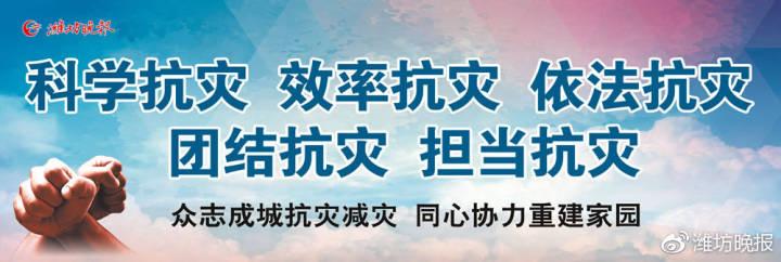 """安丘郚山镇南逯村""""80后""""支书于志良危难关头显担当"""
