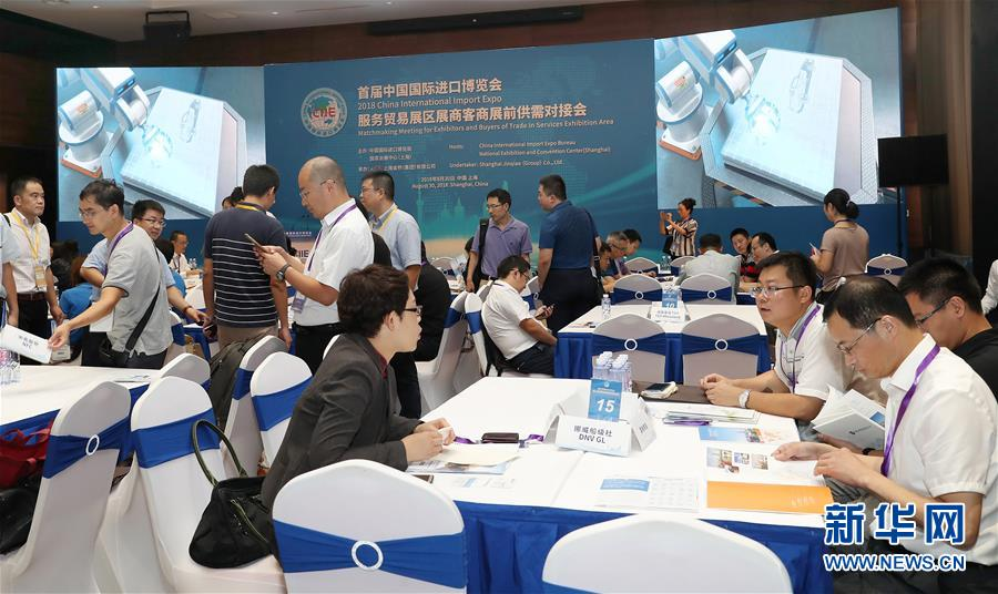 首届中国国际进口博览会举行展前供需对接会和洽谈会