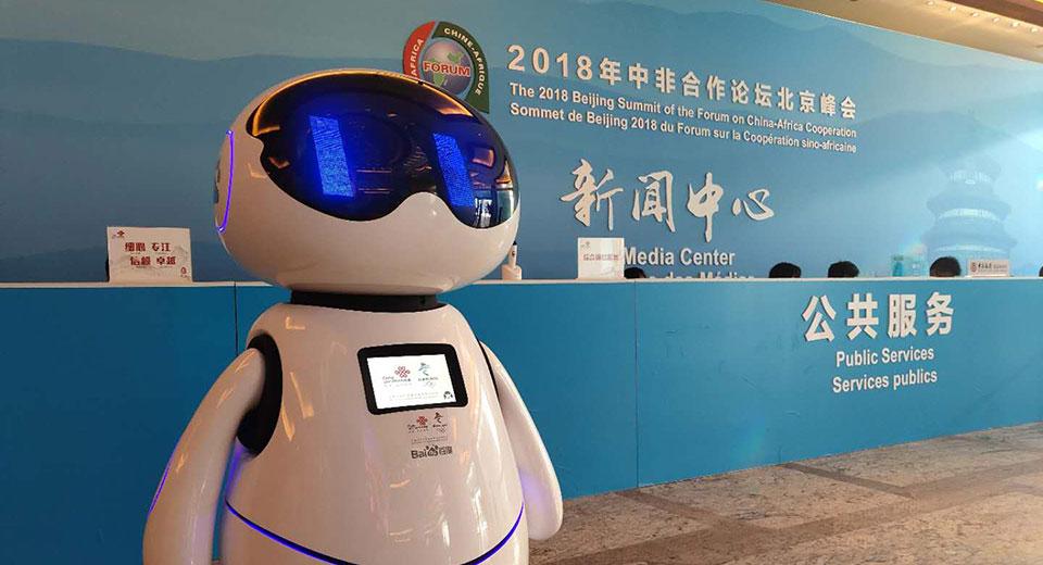 【道听图说】中非合作论坛北京峰会 记者的工作这样智能化