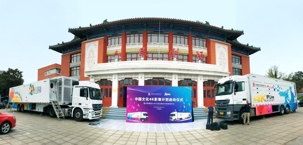 中数集团战略携手4K花园 开启中国文化4K影像计划
