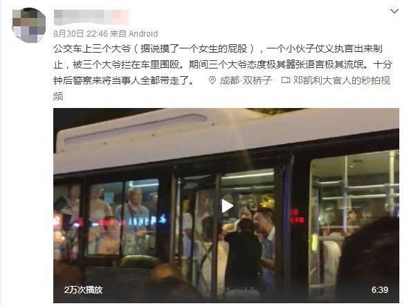 网传三大爷公交猥亵女乘客还打伤劝阻乘客?警方通报来了!