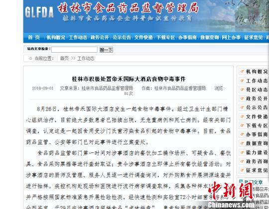 桂林百余人食物中毒追踪:患者陆续出院 3责任人被拘