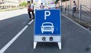 蓬安将重启停车位收费