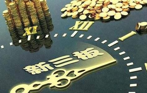 新政实施以来新三板成交金额超570亿