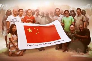 四集纪录片《医道无界》第一集:非洲在呼唤