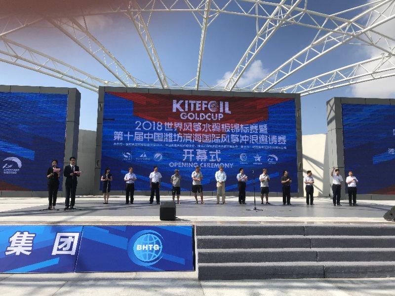 2018世界风筝水翼板锦标赛暨第十届中国潍坊滨海国际风筝冲浪邀请赛在潍坊滨海区开赛