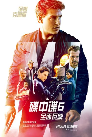 《碟中谍6:全面瓦解》首周末票房高达5.28亿