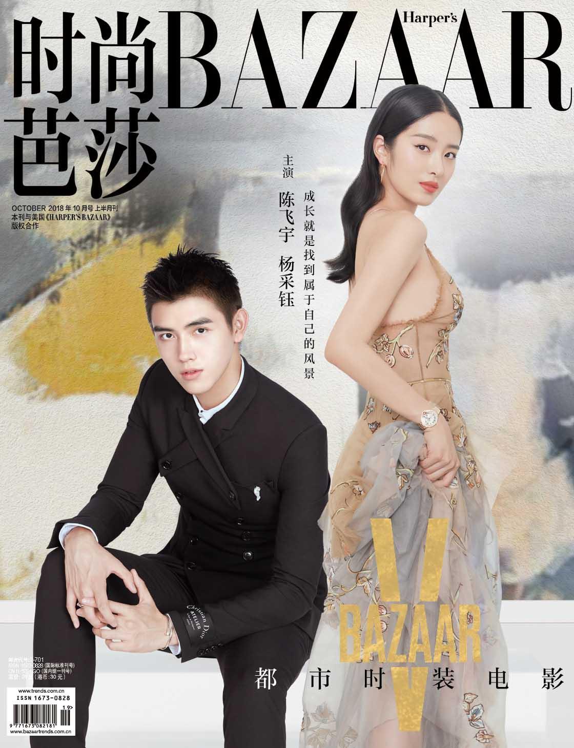 杨采钰首登杂志十月纪念刊封面 绰约淡雅气质迷人