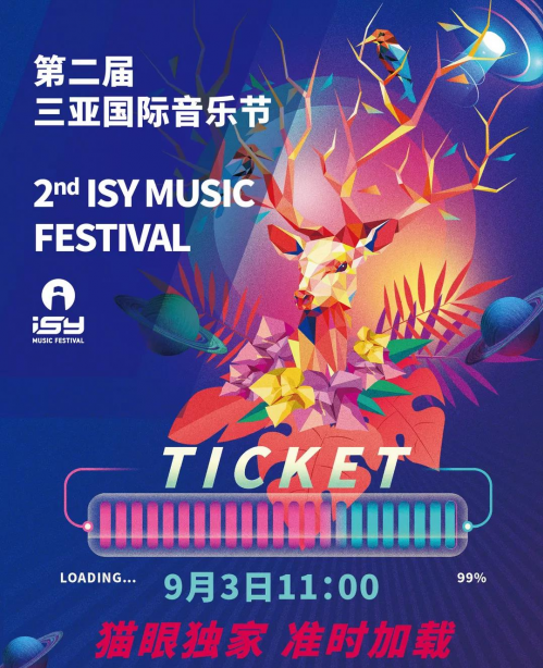 第二届三亚国际音乐节正式开票