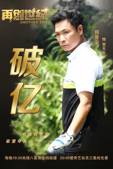 《再创世纪》郭晋安演技精湛 反派角色被追捧