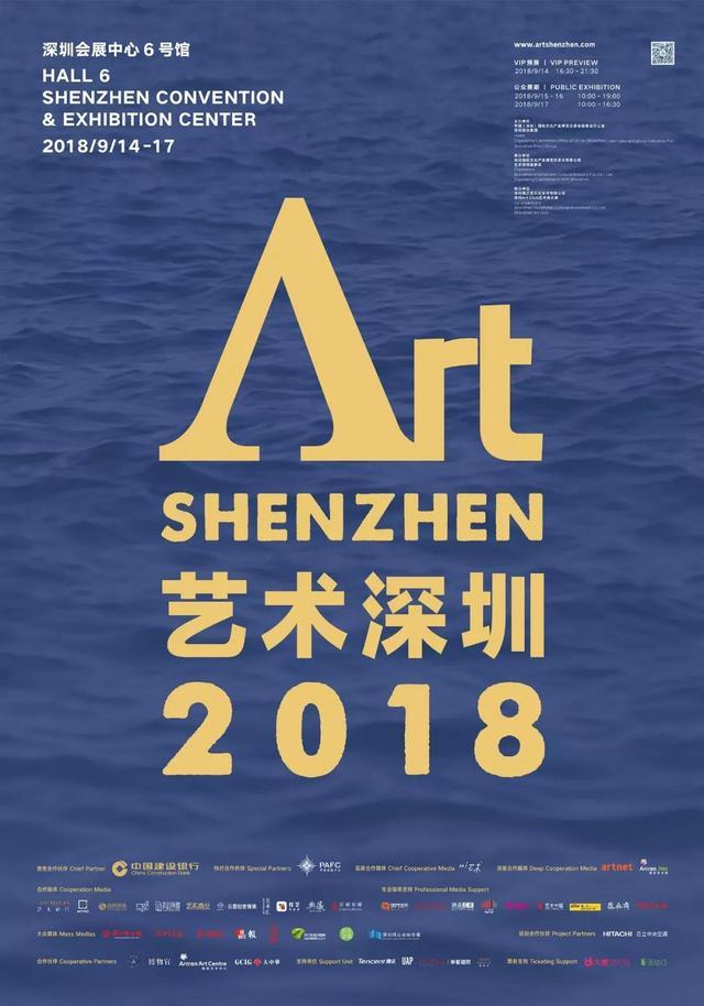 2018艺术深圳