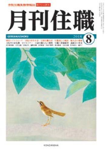 日本和尚的狗血生活实录