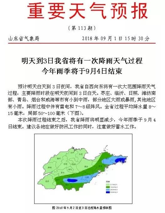 速扩散!预报潍坊有雷雨或阵雨,山东再迎大范围降雨