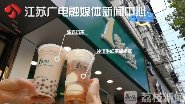 """网红奶茶测评:一点点、喜茶等14款号称""""无糖""""实则超标"""