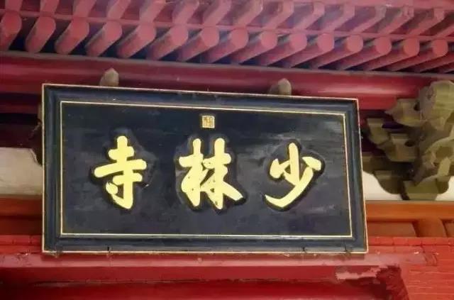"""嵩山""""少林寺""""这三个字是谁写的?"""
