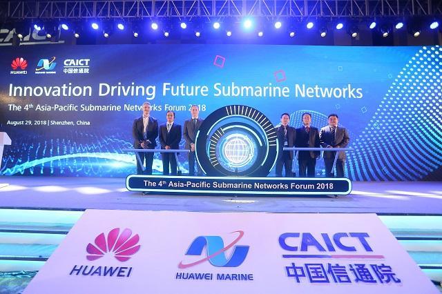第四届亚太海缆峰会于深圳成功举办
