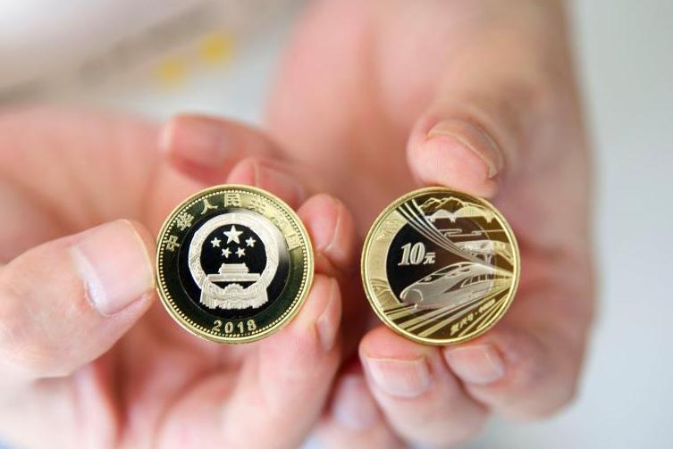 中国高铁纪念币正式发行