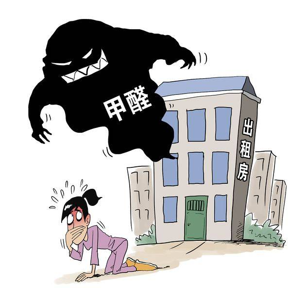 甲醛影响租客对长租公寓的信任