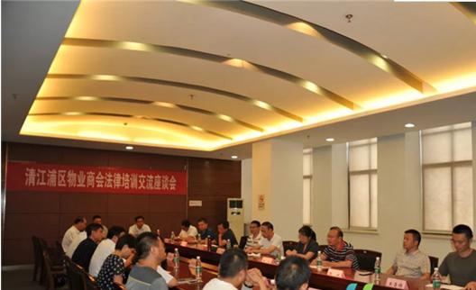 清江浦区法院与区物业商会开展法律交流