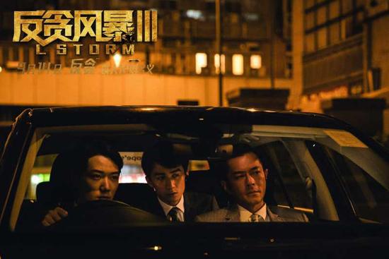 《反贪风暴3》曝粤语特辑 严查反贪劳模古天乐