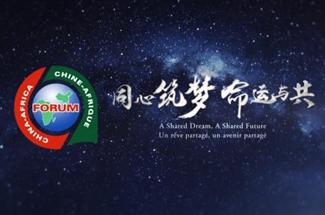 中非合作论坛北京峰会开幕式宣传片
