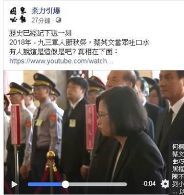 蔡英文参加军人节秋祭疑似当众吐口水 网友:不可思议……