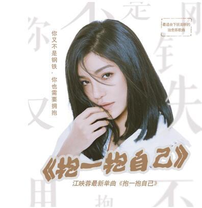 江映蓉首发治愈系新歌《抱一抱自己》 网友:最适合下班途中听