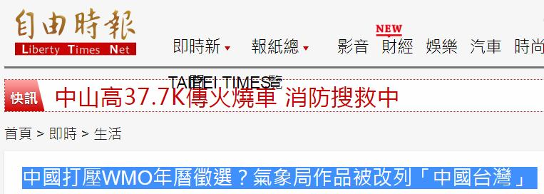 """世界气象组织标注中国台湾省 台绿媒又喊""""打压"""""""