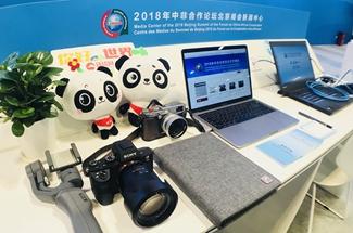 """环环带你看中非合作论坛新闻中心:智能科技让中外记者轻松""""触摸北京"""""""