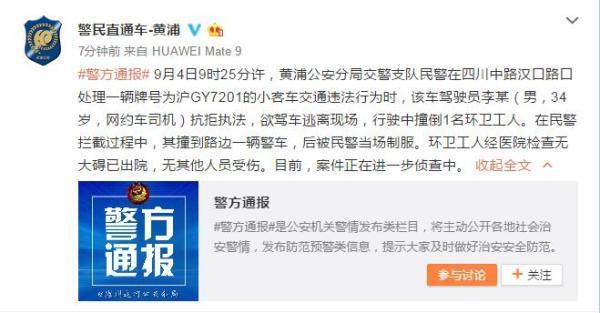 上海一网约车司机抗拒执法先撞环卫工再撞警车,已被当场制服