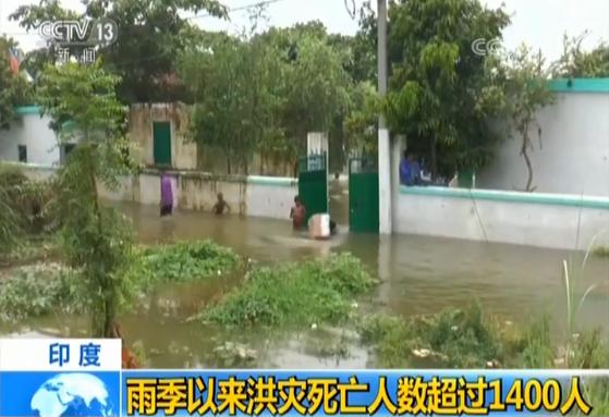 印度雨季以来洪灾死亡人数超过1400人