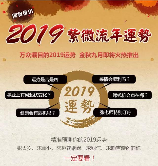 2019流年详批上线预告